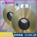 C2680黄铜带0.64mm 冲压黄铜带1.2MM