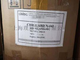 尼龙多功能热稳定剂Chiguard N-442