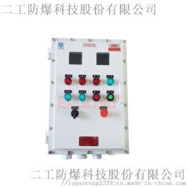 铝合金外壳防爆仪表控制箱