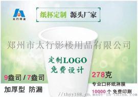 哈尔滨纸杯一次性纸杯 水杯 广告杯 印刷厂家