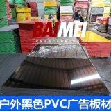 彩色PVC雪弗板厂家/黑色PVC结皮板生产厂家