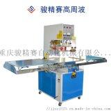 专用焊接机塑料胶盒全自动设备重庆自动化机械厂家直销