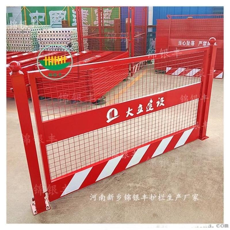洛阳工地基坑围栏标准厂家_工地基坑围栏 锦银丰护栏