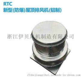 RTC系列防爆型全铝制离心式屋顶排风机