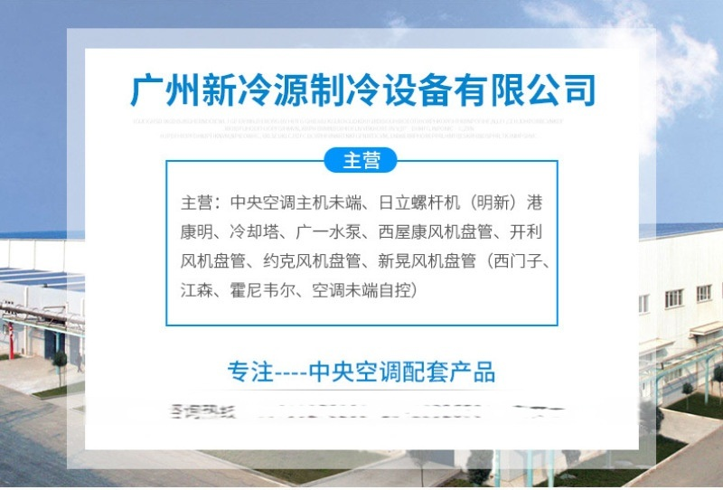 江森溫控 對商業工業住宅