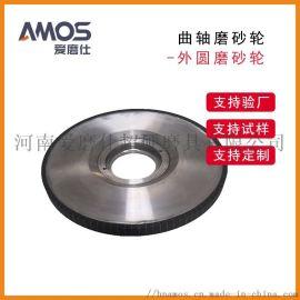 曲轴磨砂轮,陶瓷CBN砂轮,汽车发动机用外圆磨砂轮