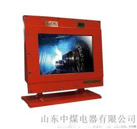 XB127矿用视频监视器,防爆视频监视器