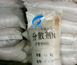 广东总代理批发供应上海产分散剂NNO(扩散剂NNO)
