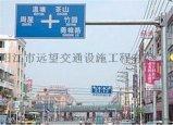 阳江标志牌厂家 阳江交通标志牌制作 阳西标志牌工程承接