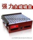 厂家直销 电脑锣磁盘 CNC专用方格式强力永磁吸盘 强力磁盘