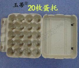 辽宁省厂家直销纸浆鸡蛋托蛋盒 纸浆模塑 纸蛋托