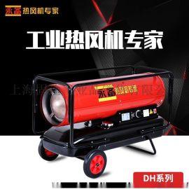 出售永备工业热风机 车间厂房取暖用热风炉柴油