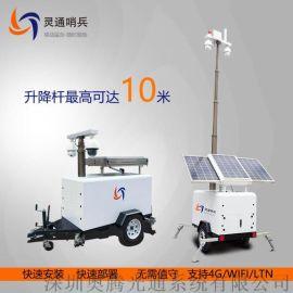 户外太阳能监控系统 一体化视频监控系统 移动哨兵