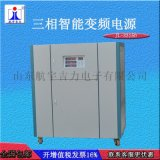 JL-33150三相变频电源可编程可调电压电流