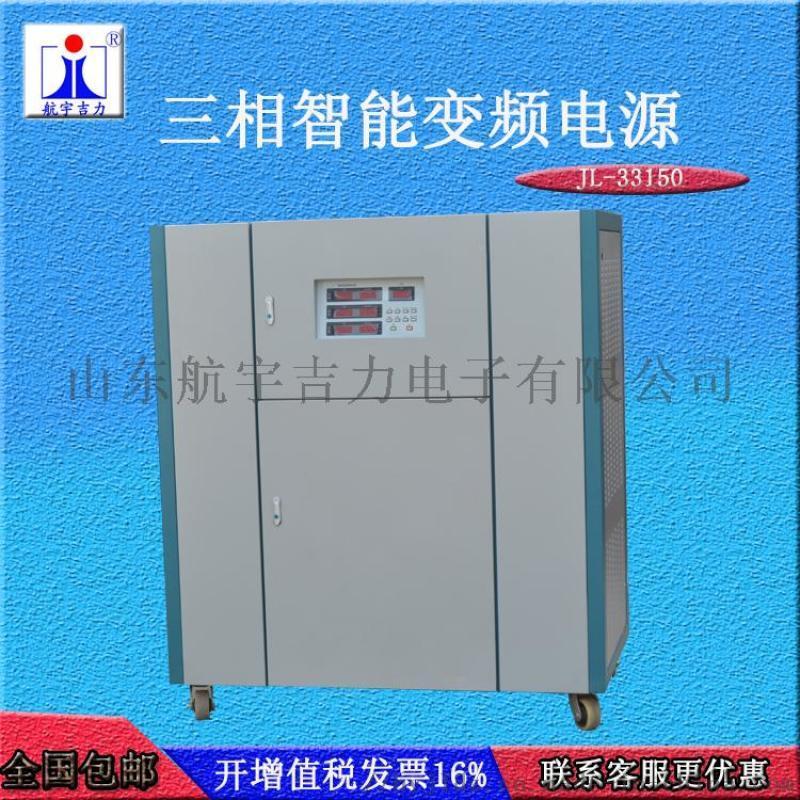 JL-33150三相變頻電源可編程可調電壓電流