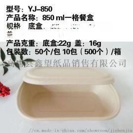 一次性环保餐具可降解打包盒850ml餐盒