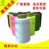 生产出口品质纺织棉线缝纫线pp线服装缝纫线