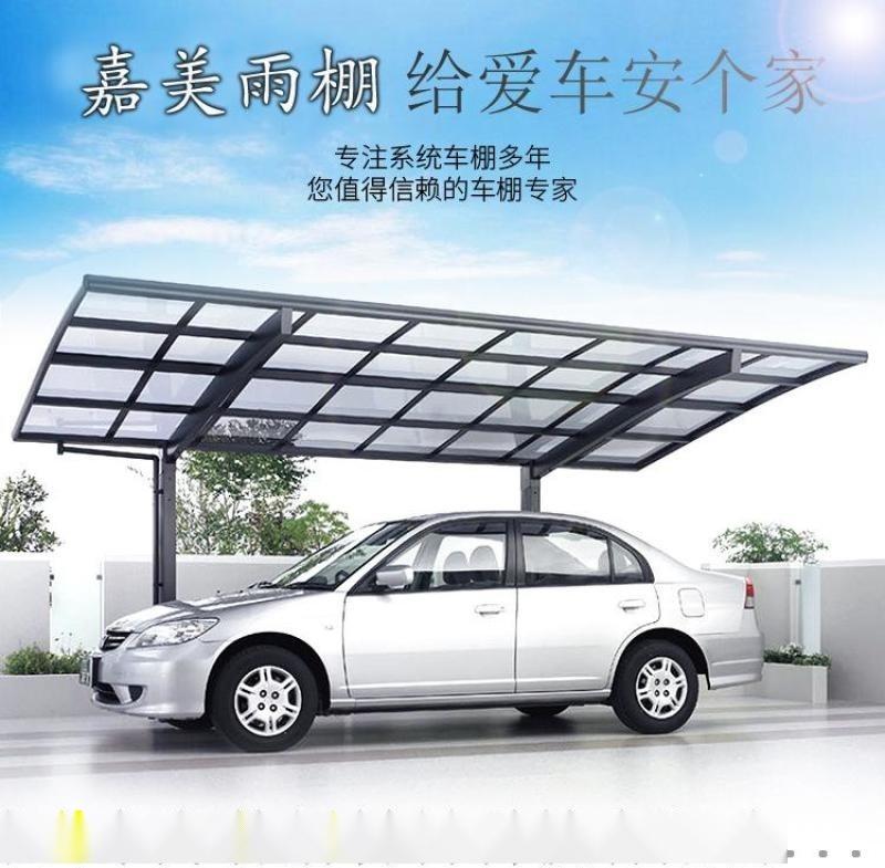 嘉美铝合金车棚 雨棚 耐力板