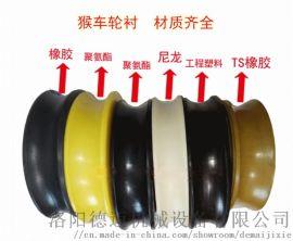 猴车托滚轮衬套  托绳轮 压绳轮衬套 聚氨酯轮衬