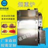 商用全自动茶肠烟熏设备厂家现货直销