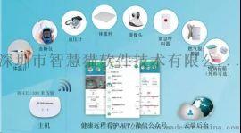 网约护士和远程监护系统