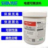 可剝離電焊膠 陽極處理保護膠 電鍍保護膠