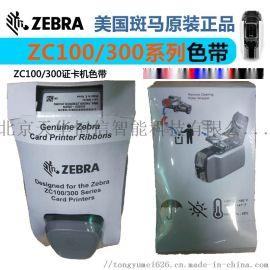 斑马ZC300证卡打印机色带ZC300彩色带