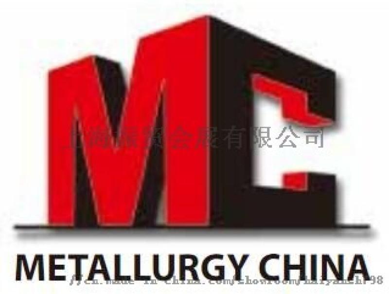 2019年中國冶金展