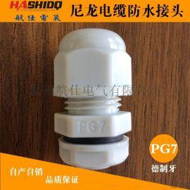 生产制造**尼龙电缆防水接头 固定头 格兰头