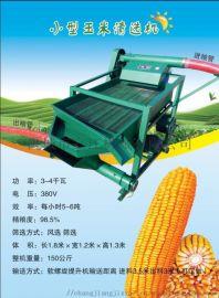 山东厂家生产小型玉米大豆清选机筛选机自动上料