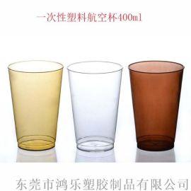 PS一次性塑料航空杯 一次性水杯 塑料杯定制