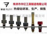 鎢鋼熱熔鑽/熱鑽/銳屹RUIYI生產直銷
