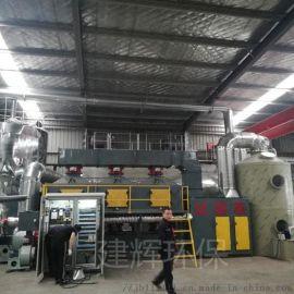 催化燃烧VOC工业塑胶喷漆rco活性碳吸附脱附