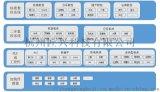 生产线数据采集管理系统