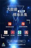 淘宝京东商家电话采集软件