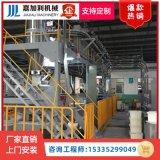 PVC自动混配线  碳酸钙粉末 全自动供料系统 嘉加利厂家定制销售