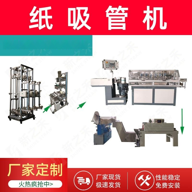 纸吸管机定制全伺服电机奶茶吸管大管全自动纸吸管机
