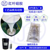 山東石膏線模具矽膠,石膏線矽膠,石膏線專用矽膠