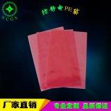 大紅色防靜電pe平口袋全新吹膜塑料防靜電袋防水防塵價格尺寸定製