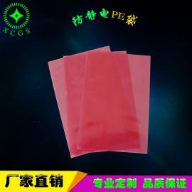 大红色防静电pe平口袋全新吹膜塑料防静电袋防水防尘价格尺寸定制
