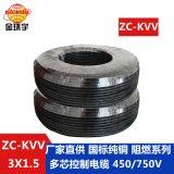 深圳市金环宇电缆 国标铜芯ZC-KVV3X1.5平方阻燃KVV控制电缆