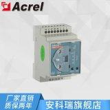 安科瑞ASJ10-LD1A 智能剩余电流继电器 导轨式安装