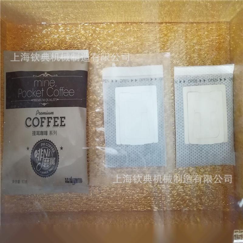 钦典曼特宁滤泡式挂耳咖啡包装机现磨咖啡豆手冲式挂耳咖啡包装机