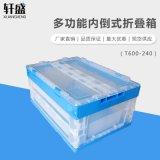 轩盛,T600-240内倒式折叠箱,带盖透明折叠箱
