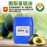 供应天然植物酪梨油 鳄梨油 牛油果油 精制基础油