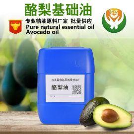供應天然植物酪梨油 鱷梨油 牛油果油 精制基礎油
