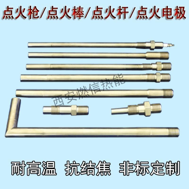 先燃信能生产的点火杆RXDH主要用于各种高能点火器