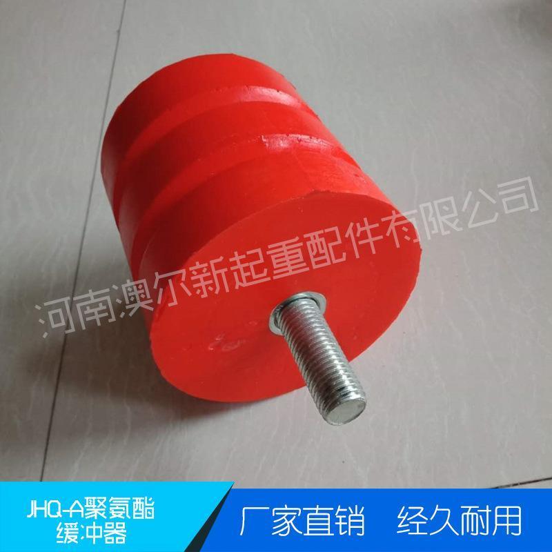 液压缓冲器 双梁行车碰头 JHQ-A聚氨酯缓冲器