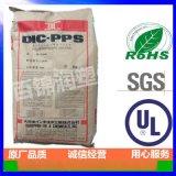 PPS日本油墨FZ-3600-H5 阻燃聚苯硫醚