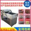 誉品销双室真空包装机 干湿两用包装保鲜设备 肉类海鲜真空包装机
